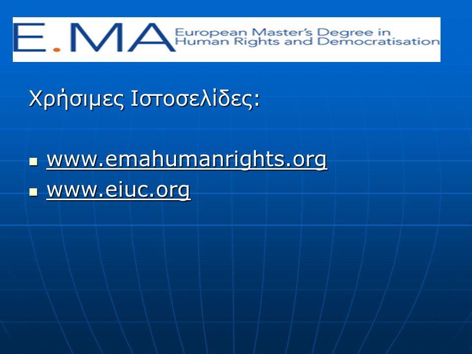 Χρήσιμες Ιστοσελίδες:  www.emahumanrights.org  www.eiuc.org