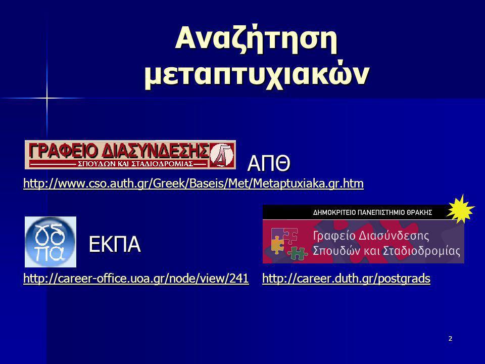 2 Αναζήτηση μεταπτυχιακών ΑΠΘ http://www.cso.auth.gr/Greek/Baseis/Met/Metaptuxiaka.gr.htm ΑΠΘ http://www.cso.auth.gr/Greek/Baseis/Met/Metaptuxiaka.gr.