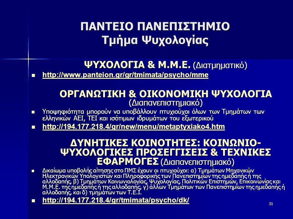 31 ΠΑΝΤΕΙΟ ΠΑΝΕΠΙΣΤΗΜΙΟ Τμήμα Ψυχολογίας ΨΥΧΟΛΟΓΙΑ & Μ.Μ.Ε. (Διατμηματικό)  http://www.panteion.gr/gr/tmimata/psycho/mme http://www.panteion.gr/gr/tm