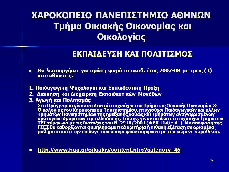 42 ΕΚΠΑΙΔΕΥΣΗ ΚΑΙ ΠΟΛΙΤΙΣΜΟΣ  Θα λειτουργήσει για πρώτη φορά το ακαδ. έτος 2007-08 με τρεις (3) κατευθύνσεις: 1. Παιδαγωγική Ψυχολογία και Εκπαιδευτι