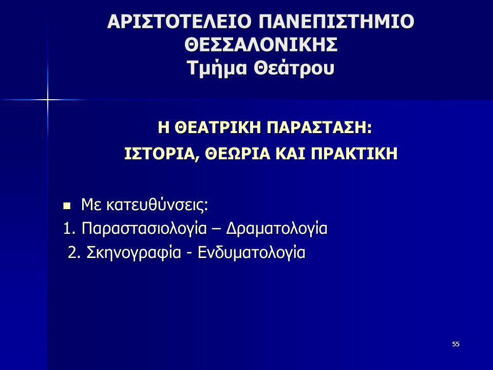 55 ΑΡΙΣΤΟΤΕΛΕΙΟ ΠΑΝΕΠΙΣΤΗΜΙΟ ΘΕΣΣΑΛΟΝΙΚΗΣ Τμήμα Θεάτρου Η ΘΕΑΤΡΙΚΗ ΠΑΡΑΣΤΑΣΗ: Η ΘΕΑΤΡΙΚΗ ΠΑΡΑΣΤΑΣΗ: ΙΣΤΟΡΙΑ, ΘΕΩΡΙΑ ΚΑΙ ΠΡΑΚΤΙΚΗ  Με κατευθύνσεις: 1.
