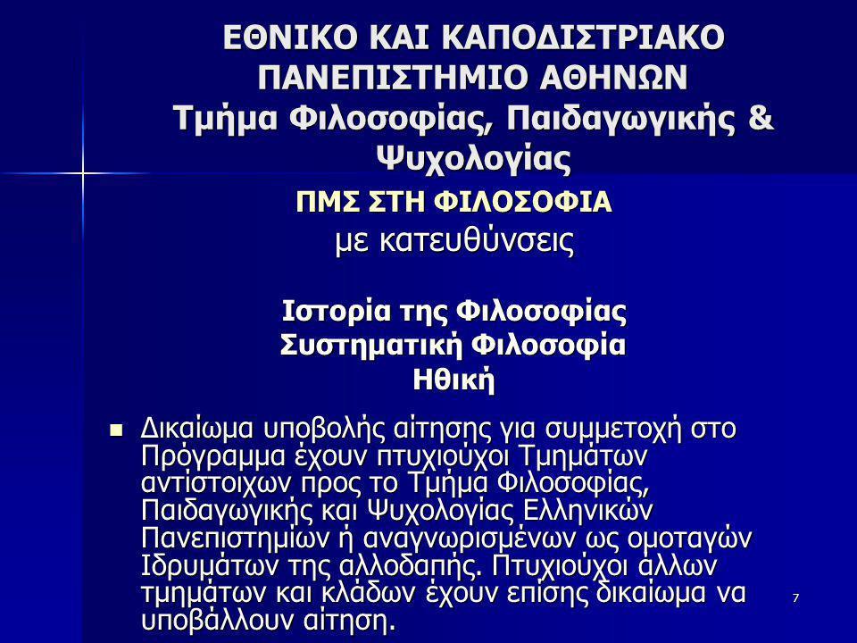 7 ΕΘΝΙΚΟ ΚΑΙ ΚΑΠΟΔΙΣΤΡΙΑΚΟ ΠΑΝΕΠΙΣΤΗΜΙΟ ΑΘΗΝΩΝ Τμήμα Φιλοσοφίας, Παιδαγωγικής & Ψυχολογίας ΠΜΣ ΣΤΗ ΦΙΛΟΣΟΦΙΑ με κατευθύνσεις Ιστορία της Φιλοσοφίας Συ