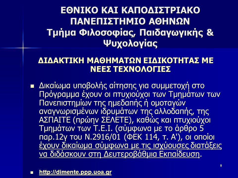 49 ΑΡΙΣΤΟΤΕΛΕΙΟ ΠΑΝΕΠΙΣΤΗΜΙΟ ΘΕΣΣΑΛΟΝΙΚΗΣ Τμήμα Ψυχολογίας  Στους κλάδους: Κοινωνικής και Κλινικής Ψυχολογίας Ψυχολογίας των Εξαρτήσεων Εξελικτικής & Σχολικής Ψυχολογίας Πειραματικής και Γνωστικής Ψυχολογίας  http://www.auth-psy-epeaek.gr/psy/index.php http://www.auth-psy-epeaek.gr/psy/index.php