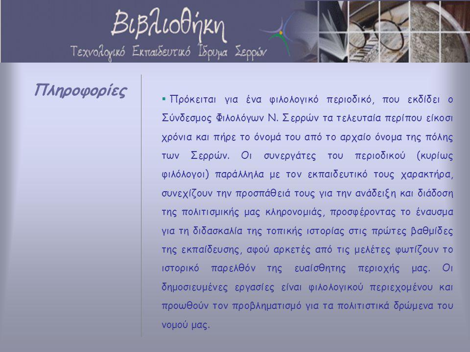 Πληροφορίες  Πρόκειται για ένα φιλολογικό περιοδικό, που εκδίδει ο Σύνδεσμος Φιλολόγων Ν.
