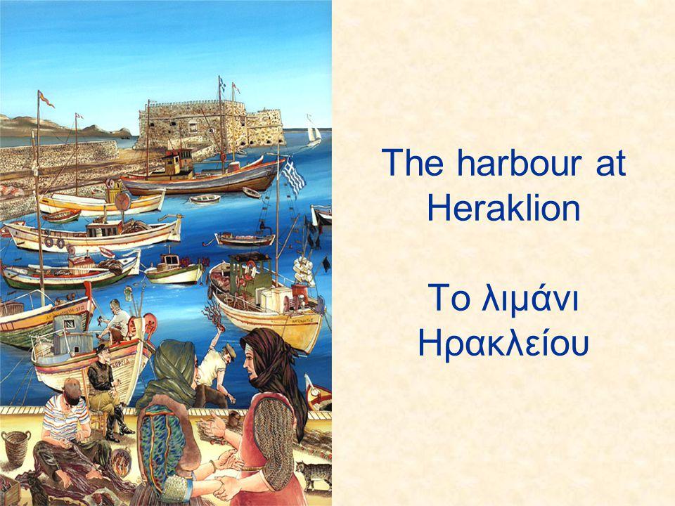 The harbour at Heraklion Το λιμάνι Ηρακλείου