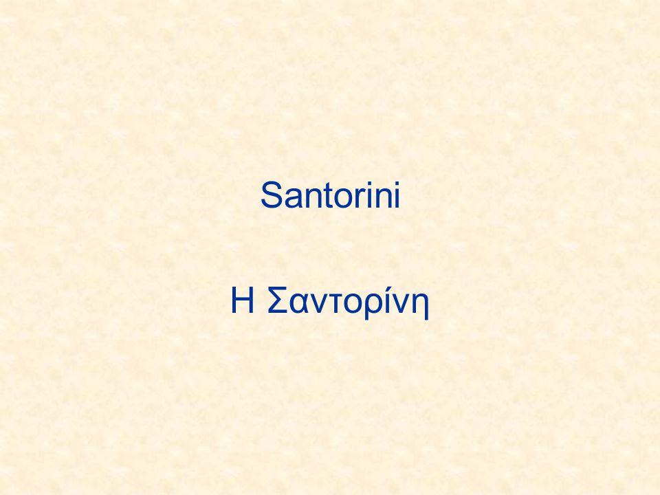 Santorini Η Σαντορίνη