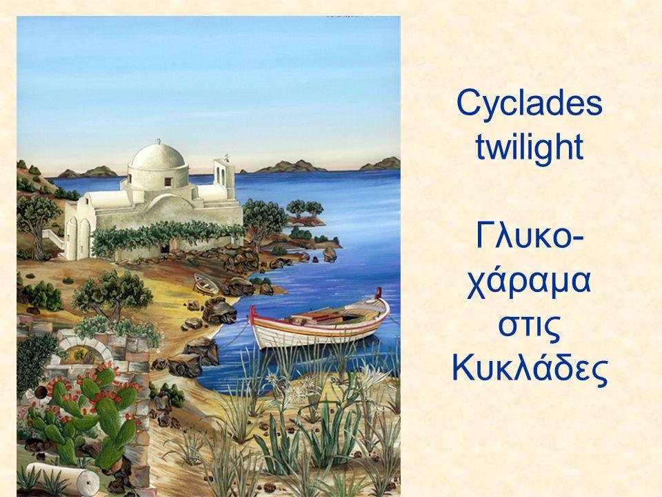 Cyclades twilight Γλυκο- χάραμα στις Κυκλάδες