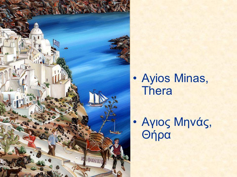 •Ayios Minas, Thera •Αγιος Μηνάς, Θήρα