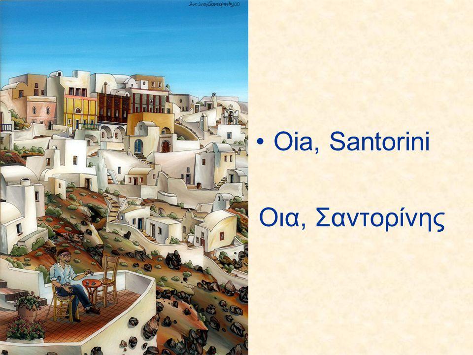 •Oia, Santorini •Οια, Σαντορίνης