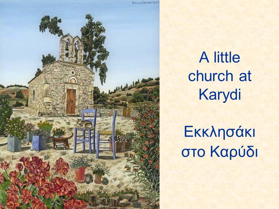 An ancient church at Stylos Παλαιά εκκλησία στο Στυλό