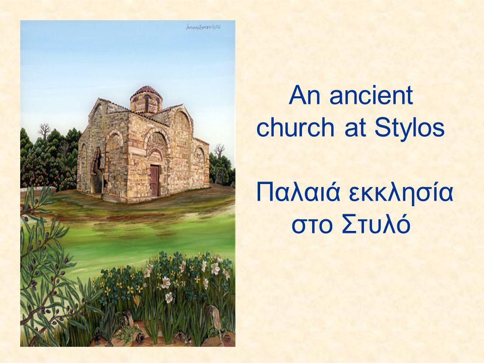 Church of the Panayia Εκκλησία της Παναγίας