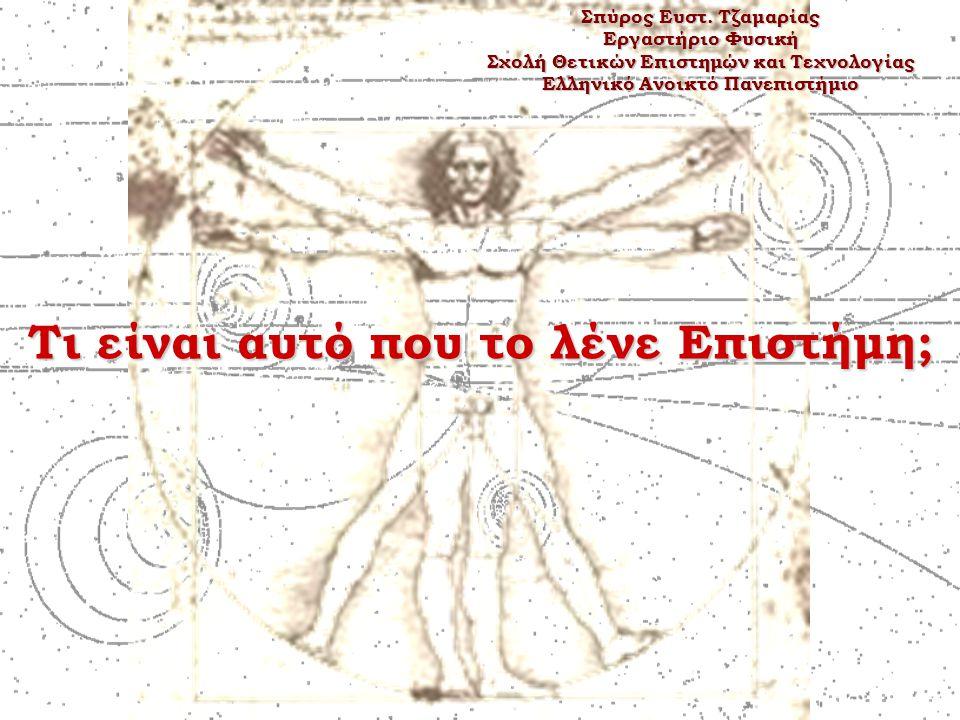 Τι είναι αυτό που το λένε Επιστήμη; Σπύρος Ευστ. Τζαμαρίας Εργαστήριο Φυσική Σχολή Θετικών Επιστημών και Τεχνολογίας Ελληνικό Ανοικτό Πανεπιστήμιο