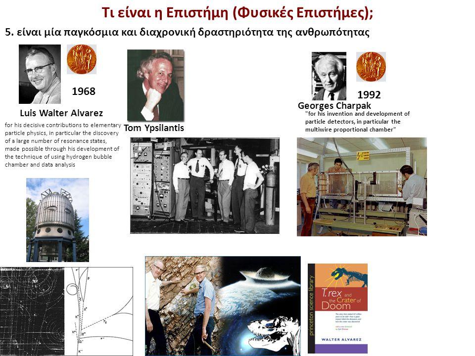 Τι είναι η Επιστήμη (Φυσικές Επιστήμες); 5. είναι μία παγκόσμια και διαχρονική δραστηριότητα της ανθρωπότητας 1992