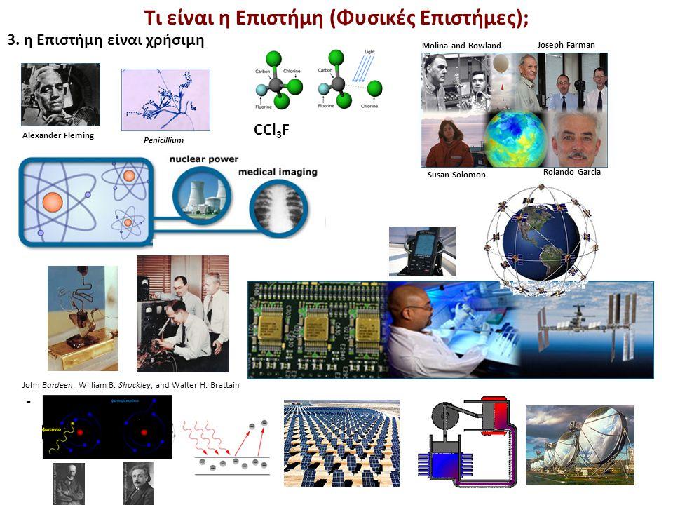 Τι είναι η Επιστήμη (Φυσικές Επιστήμες); 3. η Επιστήμη είναι χρήσιμη Alexander Fleming Penicillium John Bardeen, William B. Shockley, and Walter H. Br