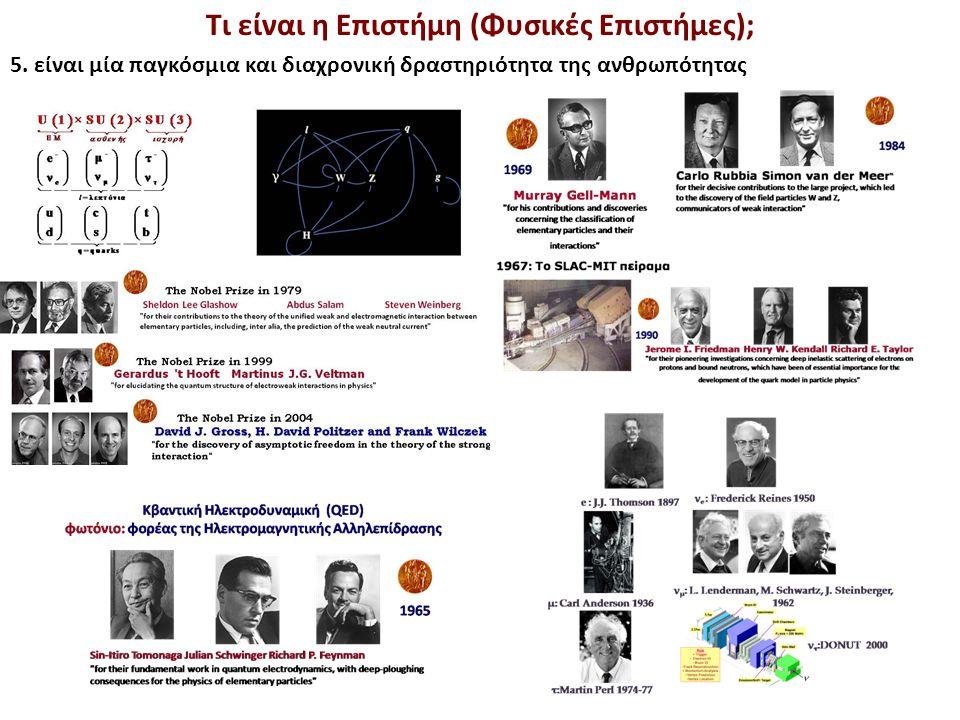 Τι είναι η Επιστήμη (Φυσικές Επιστήμες); 5. είναι μία παγκόσμια και διαχρονική δραστηριότητα της ανθρωπότητας