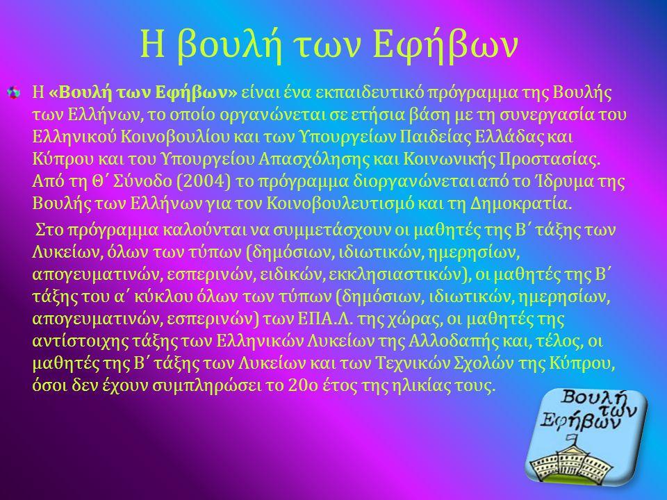 Η βουλή των Εφήβων Η «Βουλή των Εφήβων» είναι ένα εκπαιδευτικό πρόγραμμα της Βουλής των Ελλήνων, το οποίο οργανώνεται σε ετήσια βάση με τη συνεργασία του Ελληνικού Κοινοβουλίου και των Υπουργείων Παιδείας Ελλάδας και Κύπρου και του Υπουργείου Απασχόλησης και Κοινωνικής Προστασίας.