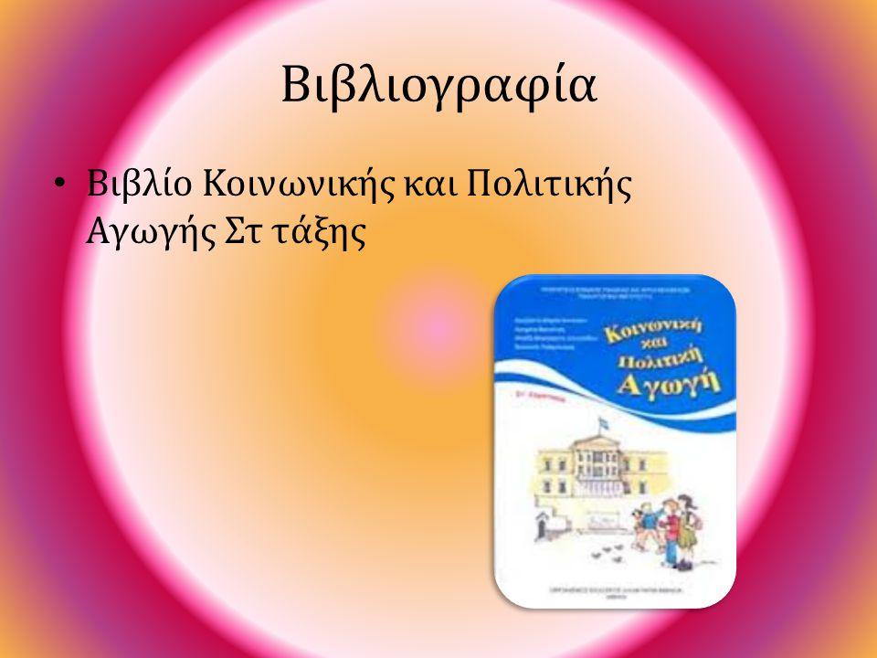 Βιβλιογραφία • Βιβλίο Κοινωνικής και Πολιτικής Αγωγής Στ τάξης