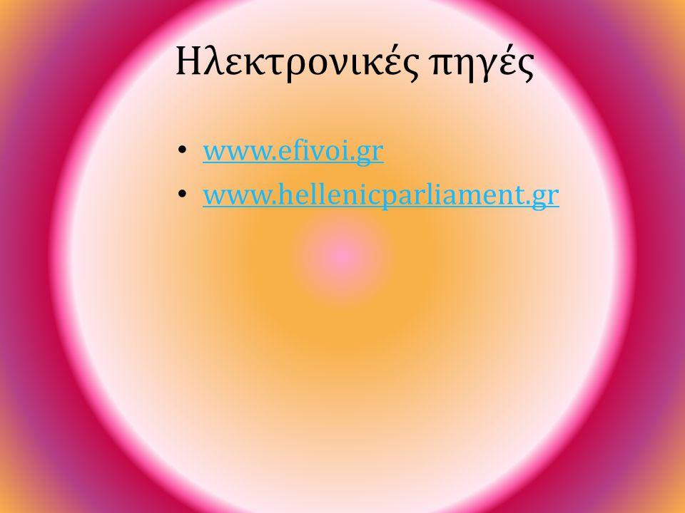 Ηλεκτρονικές πηγές • www.efivoi.gr www.efivoi.gr • www.hellenicparliament.gr www.hellenicparliament.gr