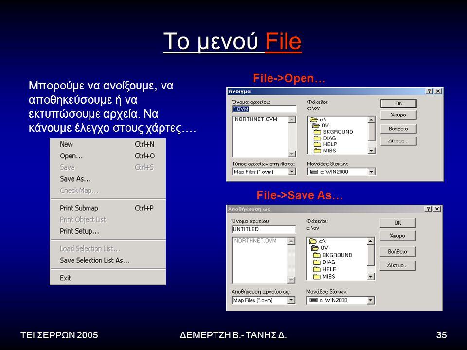 ΤΕΙ ΣΕΡΡΩΝ 2005ΔΕΜΕΡΤΖΗ Β.- ΤΑΝΗΣ Δ.35 Το μενού File Μπορούμε να ανοίξουμε, να αποθηκεύσουμε ή να εκτυπώσουμε αρχεία. Να κάνουμε έλεγχο στους χάρτες….