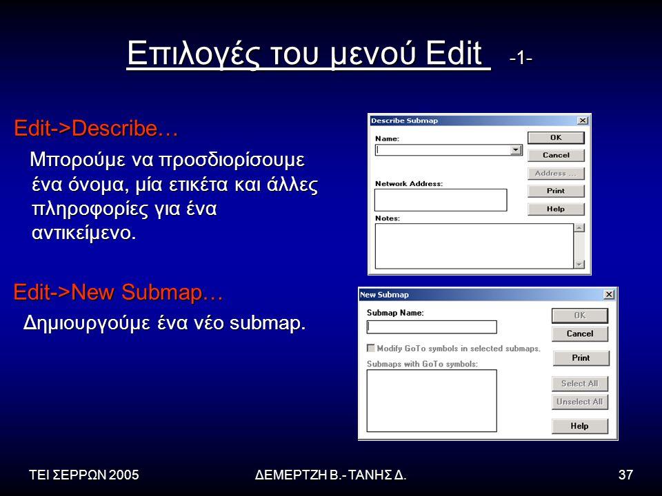ΤΕΙ ΣΕΡΡΩΝ 2005ΔΕΜΕΡΤΖΗ Β.- ΤΑΝΗΣ Δ.37 Επιλογές του μενού Edit -1- Edit->Describe… Edit->Describe… Μπορούμε να προσδιορίσουμε ένα όνομα, μία ετικέτα και άλλες πληροφορίες για ένα αντικείμενο.