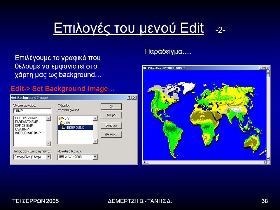 ΤΕΙ ΣΕΡΡΩΝ 2005ΔΕΜΕΡΤΖΗ Β.- ΤΑΝΗΣ Δ.38 Επιλογές του μενού Edit -2- Παράδειγμα….