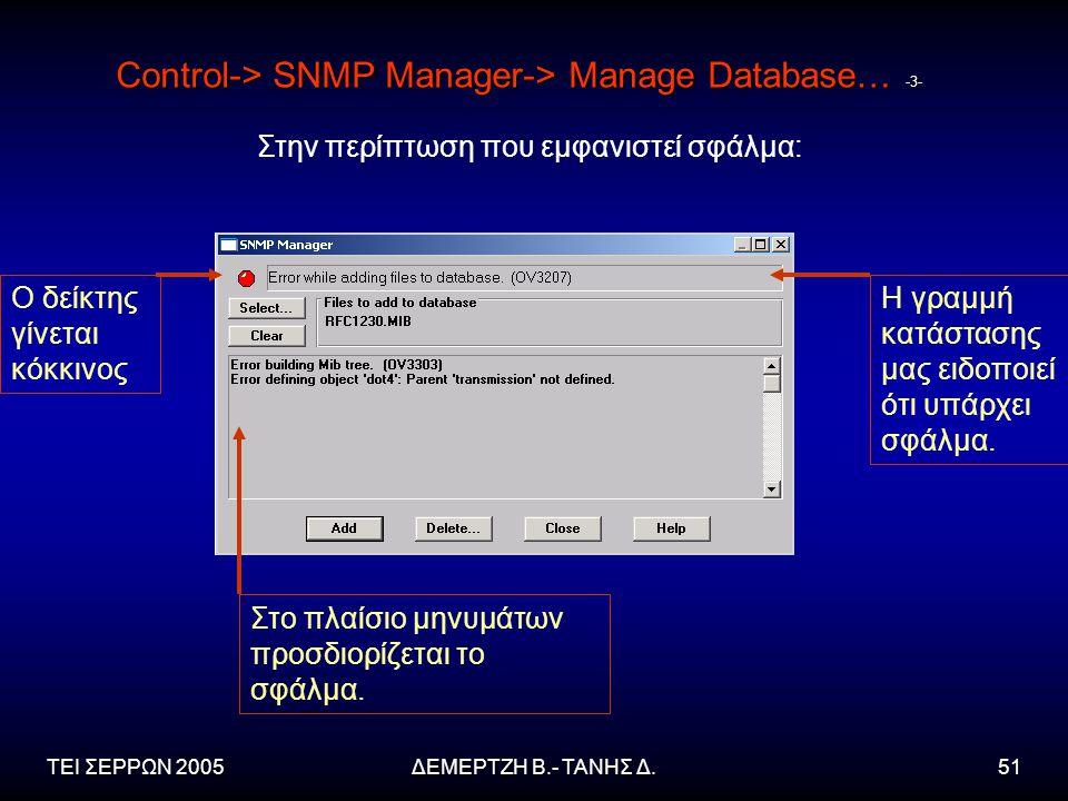 ΤΕΙ ΣΕΡΡΩΝ 2005ΔΕΜΕΡΤΖΗ Β.- ΤΑΝΗΣ Δ.51 Control-> SNMP Manager-> Manage Database… -3- Στην περίπτωση που εμφανιστεί σφάλμα: Ο δείκτης γίνεται κόκκινος Η γραμμή κατάστασης μας ειδοποιεί ότι υπάρχει σφάλμα.