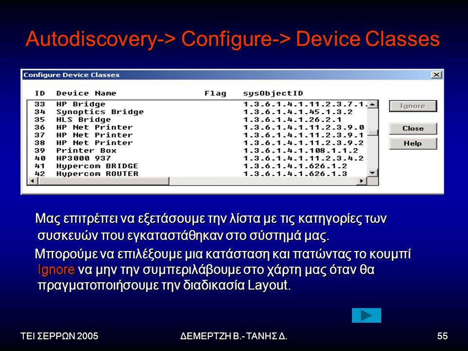ΤΕΙ ΣΕΡΡΩΝ 2005ΔΕΜΕΡΤΖΗ Β.- ΤΑΝΗΣ Δ.55 Autodiscovery-> Configure-> Device Classes Μας επιτρέπει να εξετάσουμε την λίστα με τις κατηγορίες των συσκευών που εγκαταστάθηκαν στο σύστημά μας.