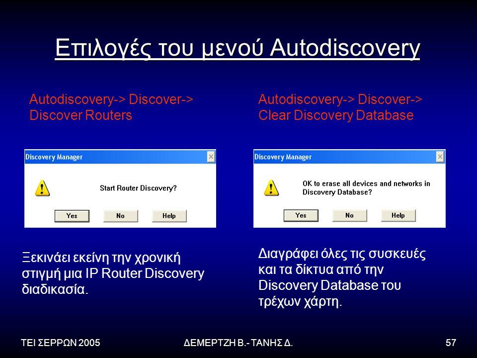 ΤΕΙ ΣΕΡΡΩΝ 2005ΔΕΜΕΡΤΖΗ Β.- ΤΑΝΗΣ Δ.57 Επιλογές του μενού Autodiscovery Autodiscovery-> Discover-> Discover Routers Ξεκινάει εκείνη την χρονική στιγμή μια IP Router Discovery διαδικασία.