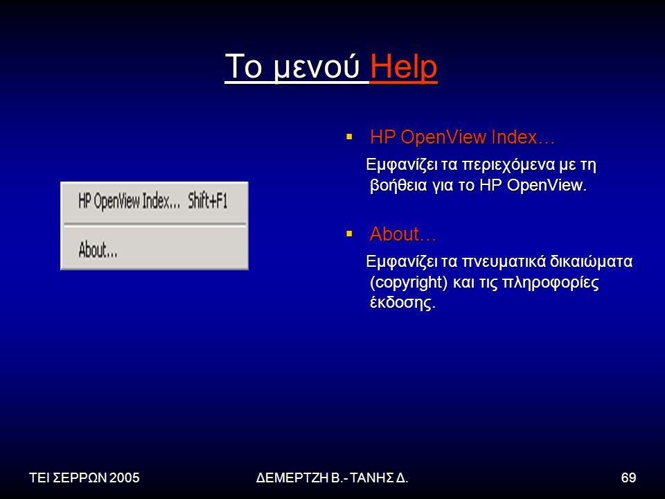 ΤΕΙ ΣΕΡΡΩΝ 2005ΔΕΜΕΡΤΖΗ Β.- ΤΑΝΗΣ Δ.69 Το μενού Help  HP OpenView Index… Εμφανίζει τα περιεχόμενα με τη βοήθεια για το HP OpenView.