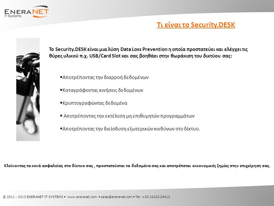 © 2011 - 2013 ENERANET IT SYSTEMS  www.eneranet.com  sales@eneranet.com  Tel: +30 22420 29413 Τι είναι το Security.DESK Το Security.DESK είναι μια λύση Data Loss Prevention η οποία προστατεύει και ελέγχει τις θύρες υλικού π.χ.
