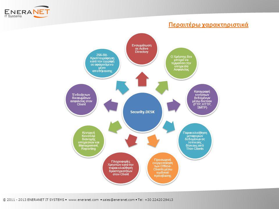 © 2011 - 2013 ENERANET IT SYSTEMS  www.eneranet.com  sales@eneranet.com  Tel: +30 22420 29413 Περαιτέρω χαρακτηριστικά Security.DESK Ενσωμάτωση σε