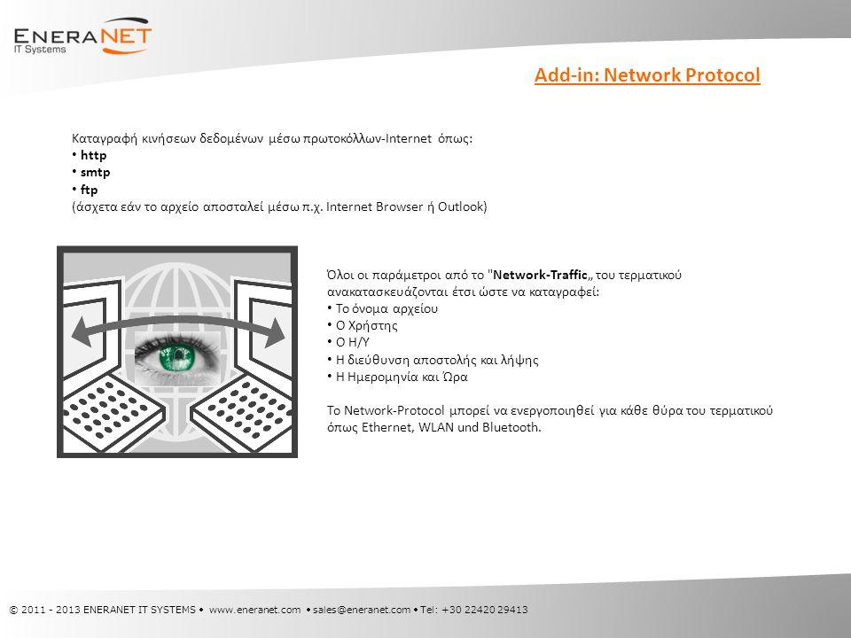 © 2011 - 2013 ENERANET IT SYSTEMS  www.eneranet.com  sales@eneranet.com  Tel: +30 22420 29413 Add-in: Network Protocol Καταγραφή κινήσεων δεδομένων μέσω πρωτοκόλλων-Internet όπως: • http • smtp • ftp (άσχετα εάν το αρχείο αποσταλεί μέσω π.χ.