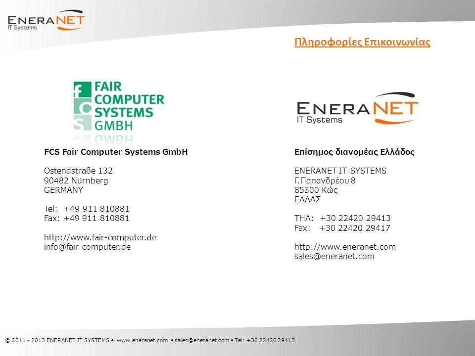 © 2011 - 2013 ENERANET IT SYSTEMS  www.eneranet.com  sales@eneranet.com  Tel: +30 22420 29413 Πληροφορίες Επικοινωνίας FCS Fair Computer Systems Gm