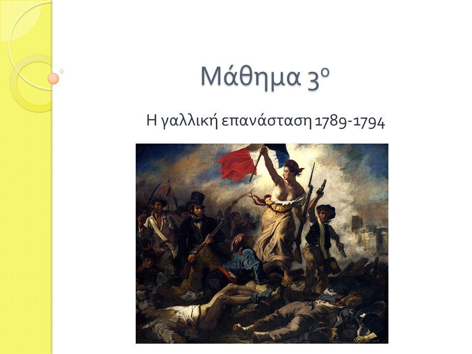 Μάθημα 3 ο Η γαλλική επανάσταση 1789-1794