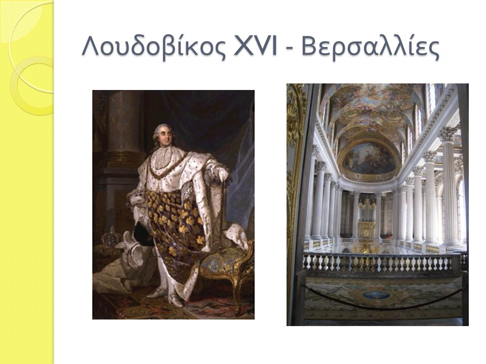 14 Ιουλίου 1789 Η κατάληψη της Βαστίλης