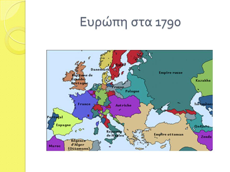 Ευρώπη στα 1790