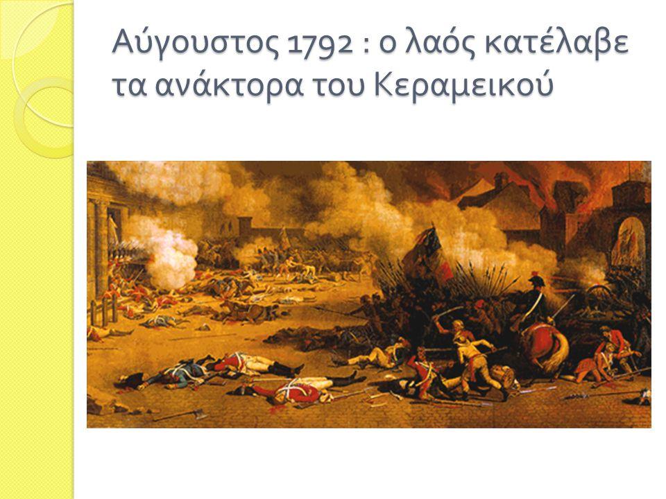 Αύγουστος 1792 : ο λαός κατέλαβε τα ανάκτορα του Κεραμεικού