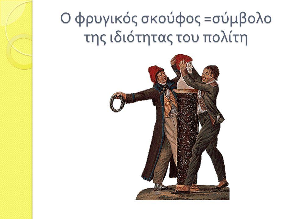 Ο φρυγικός σκούφος = σύμβολο της ιδιότητας του πολίτη