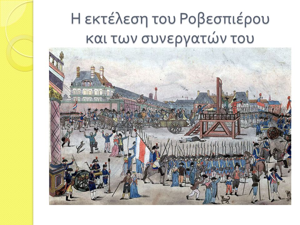 Η εκτέλεση του Ροβεσπιέρου και των συνεργατών του