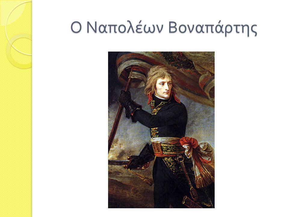 Ο Ναπολέων Βοναπάρτης