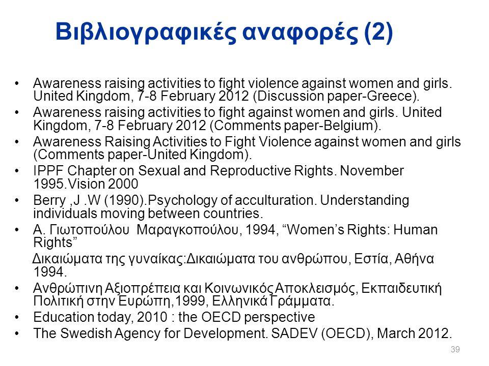 Βιβλιογραφικές αναφορές (2) •Awareness raising activities to fight violence against women and girls.
