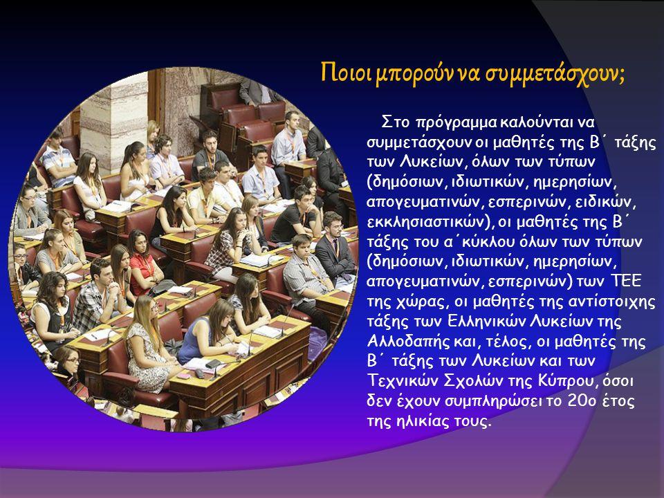 Ποιοι μπορούν να συμμετάσχουν; Στο πρόγραμμα καλούνται να συμμετάσχουν οι μαθητές της Β΄ τάξης των Λυκείων, όλων των τύπων (δημόσιων, ιδιωτικών, ημερησίων, απογευματινών, εσπερινών, ειδικών, εκκλησιαστικών), οι μαθητές της Β΄ τάξης του α΄κύκλου όλων των τύπων (δημόσιων, ιδιωτικών, ημερησίων, απογευματινών, εσπερινών) των ΤΕΕ της χώρας, οι μαθητές της αντίστοιχης τάξης των Ελληνικών Λυκείων της Αλλοδαπής και, τέλος, οι μαθητές της Β΄ τάξης των Λυκείων και των Τεχνικών Σχολών της Κύπρου, όσοι δεν έχουν συμπληρώσει το 20ο έτος της ηλικίας τους.
