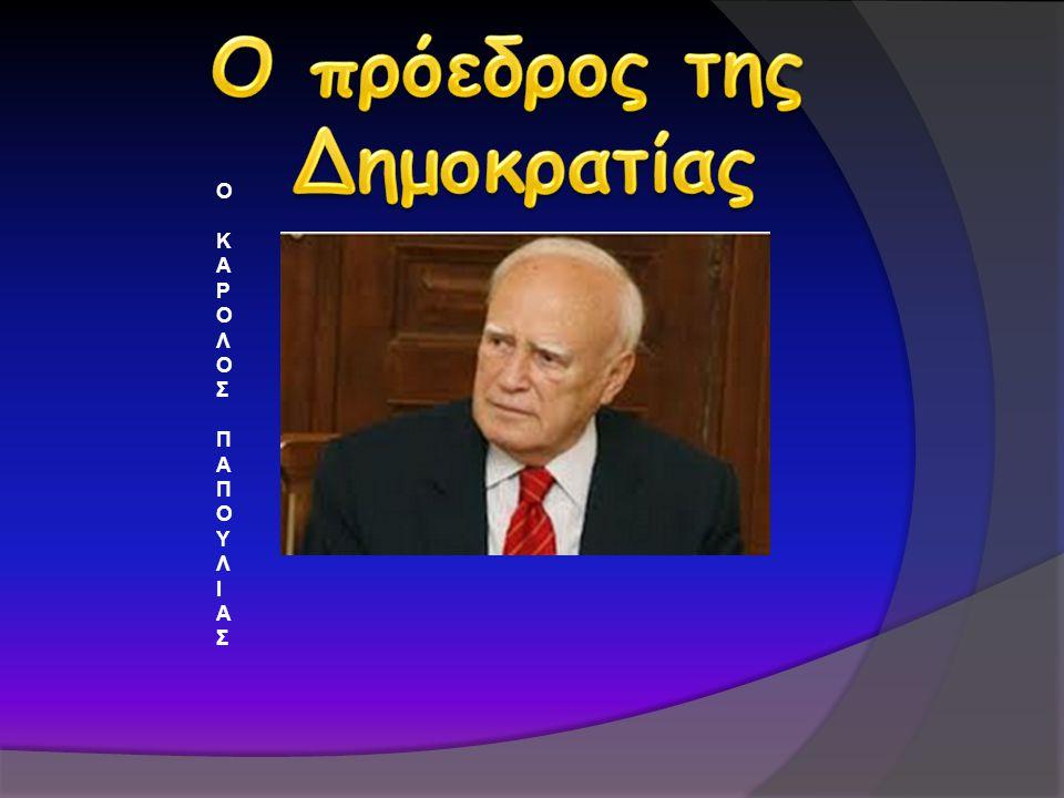 OΚΑΡΟΛΟΣΠΑΠΟΥΛΙΑΣOΚΑΡΟΛΟΣΠΑΠΟΥΛΙΑΣ