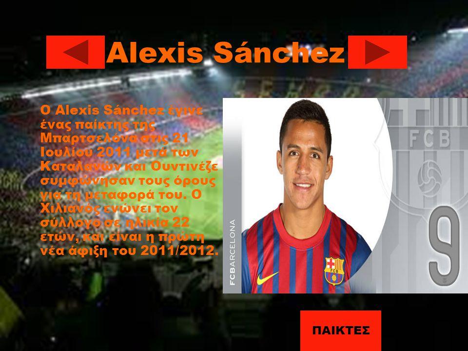 Alexis Sánchez Ο Alexis Sánchez έγινε ένας παίκτης της Μπαρτσελόνα στις 21 Ιουλίου 2011 μετά των Καταλανών και Ουντινέζε συμφώνησαν τους όρους για τη