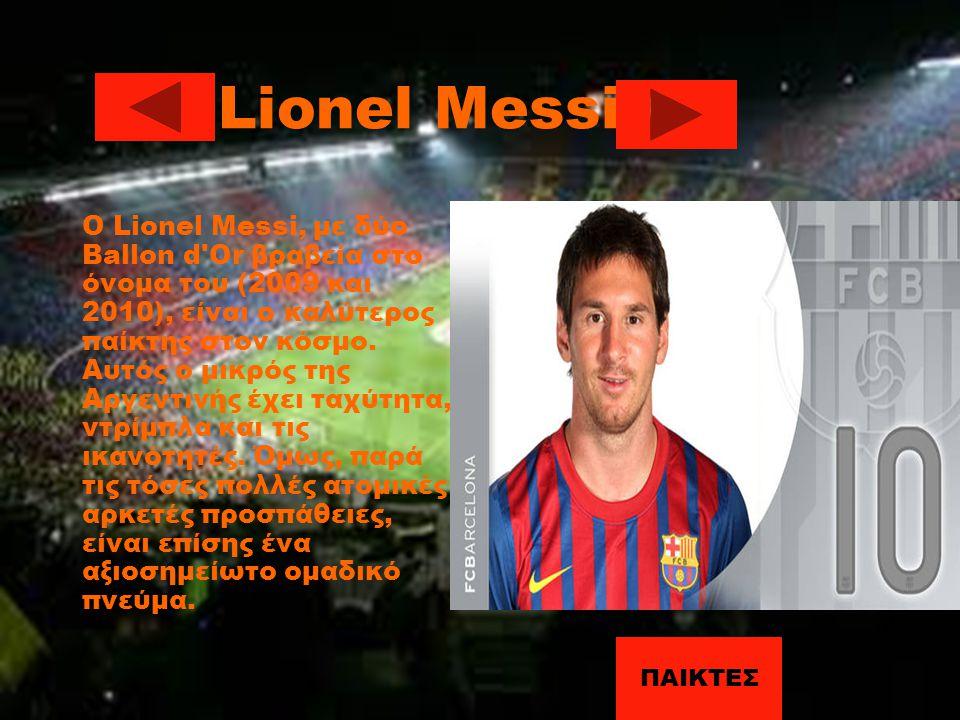 Lionel Messi O Lionel Messi, με δύο Ballon d'Or βραβεία στο όνομα του (2009 και 2010), είναι ο καλύτερος παίκτης στον κόσμο. Αυτός ο μικρός της Αργεντ