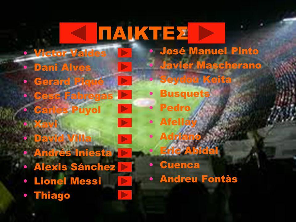 ΠΑΙΚΤΕΣ •Victor Valdes •Dani Alves •Gerard Piqué •Cesc Fabregas •Carles Puyol •Xavi •David Villa •Andrés Iniesta •Alexis Sánchez •Lionel Messi •Thiago