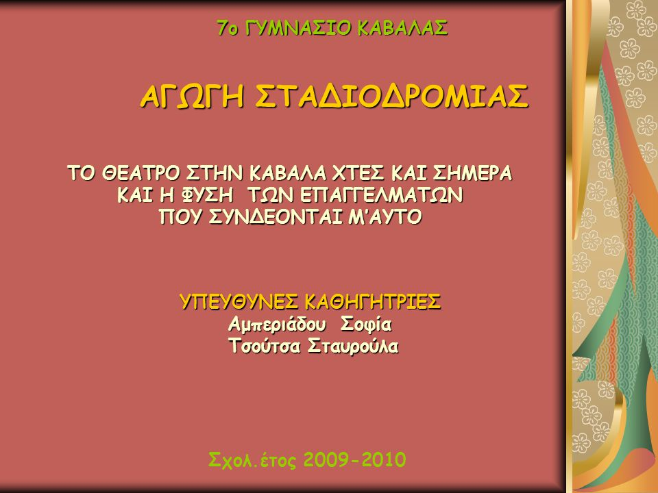 ΤΟ ΘΕΑΤΡΟ ΣΤΗΝ ΚΑΒΑΛΑ ΧΤΕΣ ΚΑΙ ΣΗΜΕΡΑ ΚΑΙ Η ΦΥΣΗ ΤΩΝ ΕΠΑΓΓΕΛΜΑΤΩΝ ΠΟΥ ΣΥΝΔΕΟΝΤΑΙ Μ'ΑΥΤΟ Σχολ.έτος 2009-2010 ΥΠΕΥΘΥΝΕΣ ΚΑΘΗΓΗΤΡΙΕΣ Αμπεριάδου Σοφία Τσο