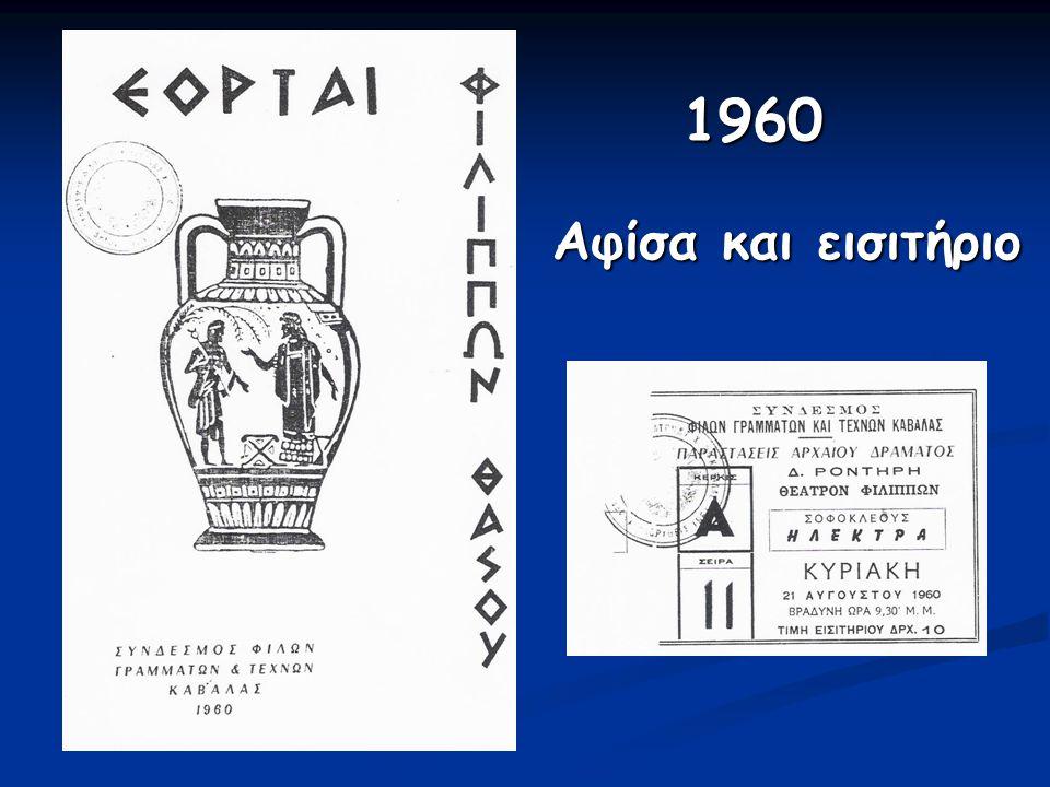 Αφίσα και εισιτήριο 1960