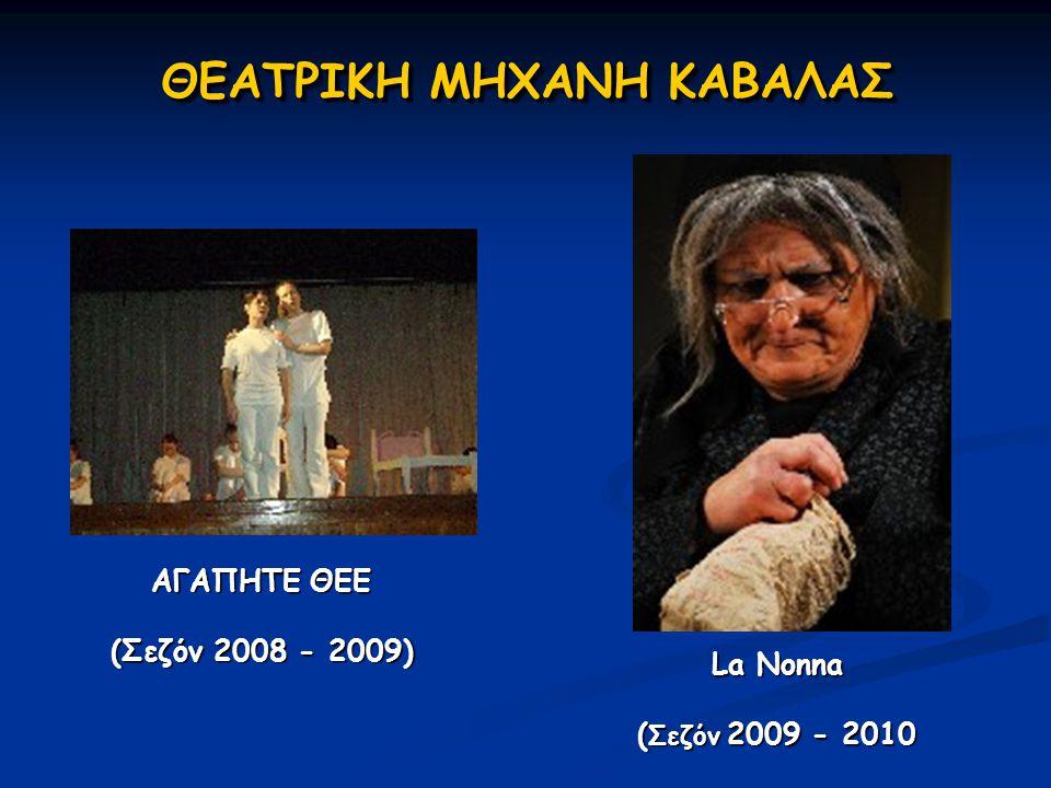 ΘΕΑΤΡΙΚΗ ΜΗΧΑΝΗ ΚΑΒΑΛΑΣ ΑΓΑΠΗΤΕ ΘΕΕ (Σεζόν 2008 - 2009) La Nonna ( Σεζόν 2009 - 2010