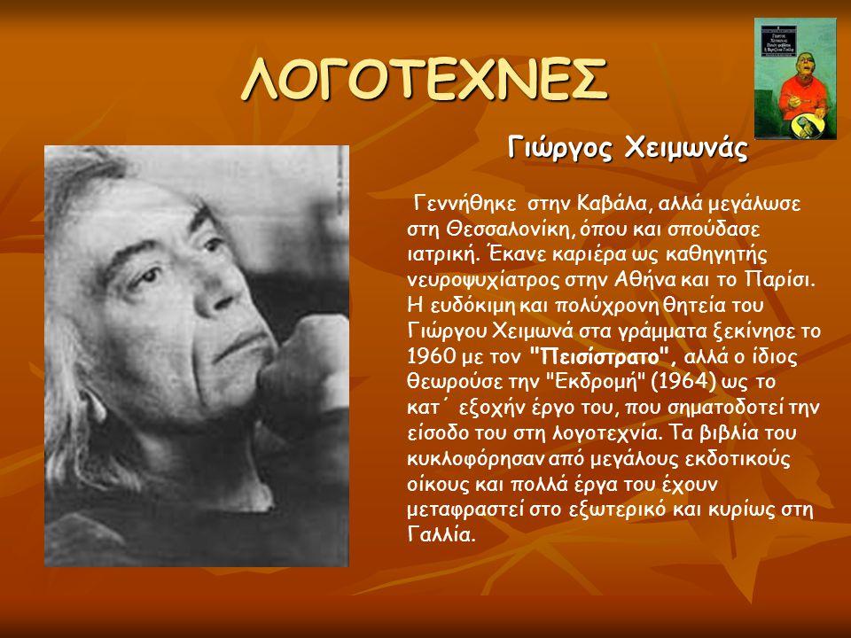 ΛΟΓΟΤΕΧΝΕΣ Γιώργος Χειμωνάς Γεννήθηκε στην Καβάλα, αλλά μεγάλωσε στη Θεσσαλονίκη, όπου και σπούδασε ιατρική. Έκανε καριέρα ως καθηγητής νευροψυχίατρος